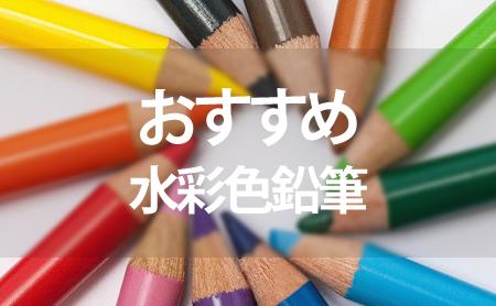 高発色人気の水彩色鉛筆おすすめランキング ピントル