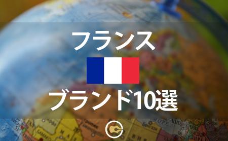 人気の高いフランスの万年筆ブランド