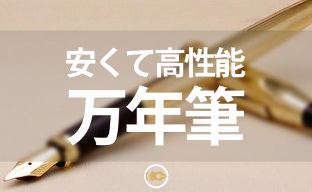 the best attitude cdf31 0fe10 安いのに本格的なおすすめ万年筆ランキング | ピントル