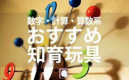 dbefe7aa9e0bba 数字・計算系のおすすめ知育玩具まとめ | ピントル