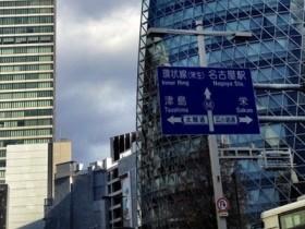 名古屋市民 弁当箱